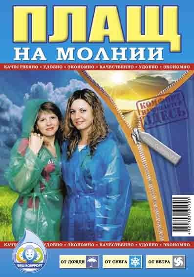 Виниловый плащ-дождевик универсал (Вид: НА КНОПКАХ , Цвет: Фиолетовый)